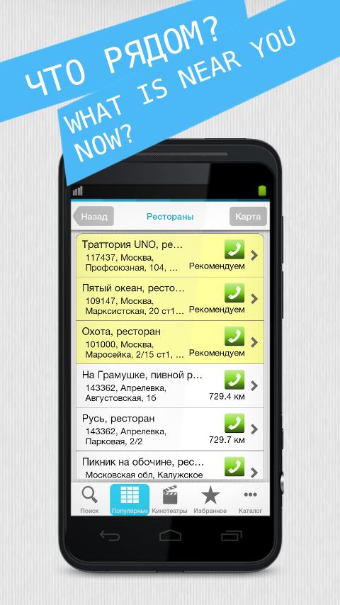 Mobile Guide- screenshot