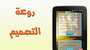 Screenshot of Zaker Pro : Azkar Muslim pray