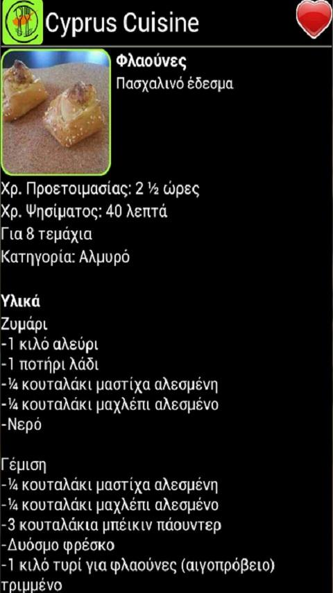 Cyprus Cuisine- screenshot