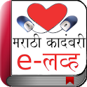 Novel eLove in Marathi icon