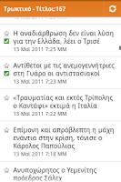 Screenshot of Troktiko