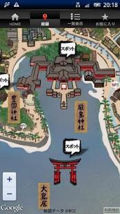 宮島絵図ウォーカー- screenshot thumbnail
