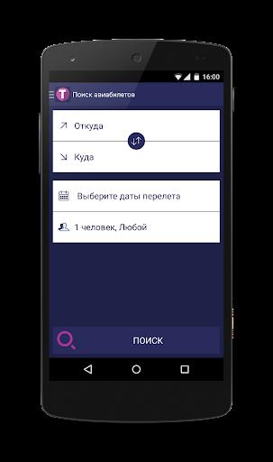 Tickets.ru Авиабилеты