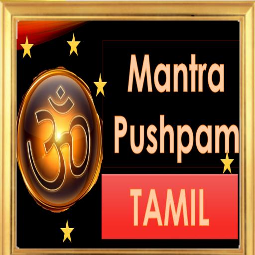 Mantra Pushpam - Tamil