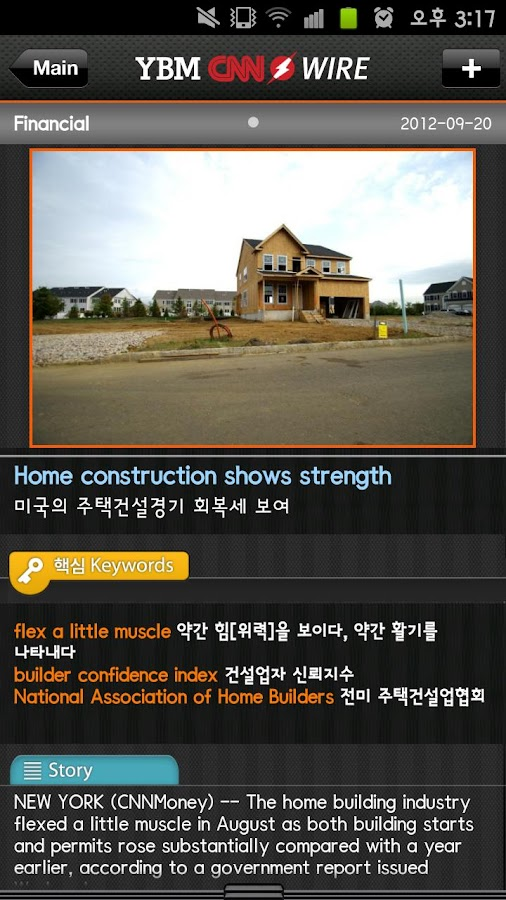 YBM CNN Wire(통신) - screenshot