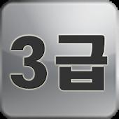 한자 능력 시험 3급 따라쓰기