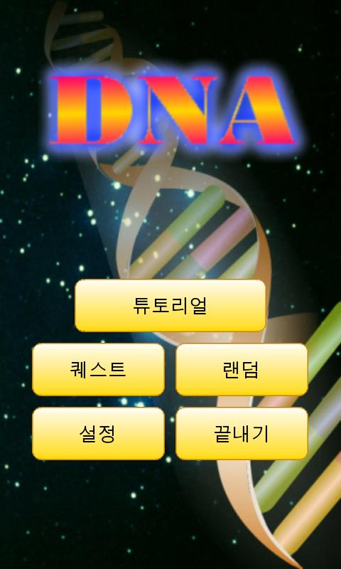 DNA - screenshot