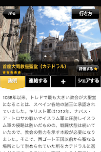 Be Your Guide - Toledo- スクリーンショットのサムネイル