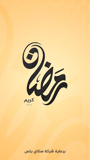 صلاتي رمضان 2014