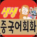 생생 중국어회화 logo