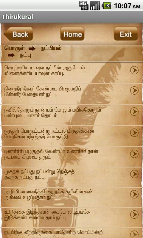 Thirukural on Android- screenshot