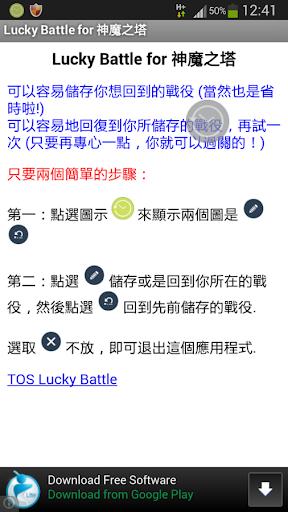 玩免費生產應用APP|下載Lucky Battle for 神魔之塔 app不用錢|硬是要APP