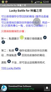 Lucky Battle for 神魔之塔