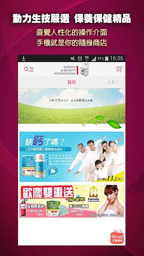 SBI:台灣保養保健領導品牌