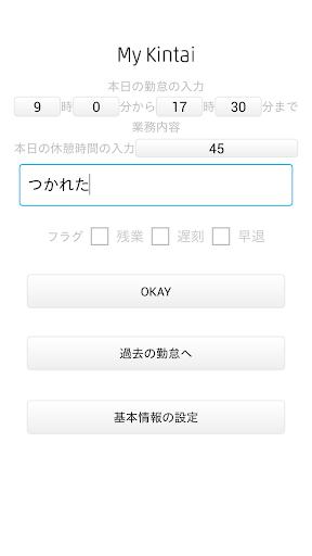 iPad向け勤怠管理アプリ「スマレジ・タイムカード」を正式サービス提供開始 ...