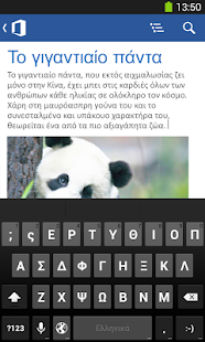 Microsoft Office Mobile: miniatura de captura de pantalla