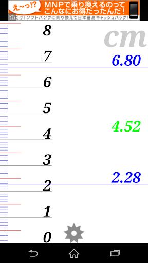 【メジャー】スマホを使った物差し 水平器 分度器 コンパス