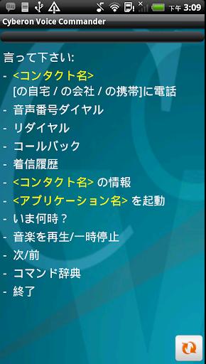 JP-Cyberon音声コマンダー