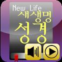 새생명 성경 icon