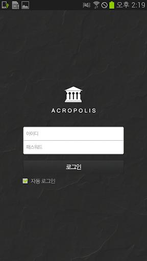 【免費教育App】아크로폴리스-APP點子