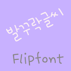 365badwriting Korean Flipfont icon