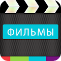App Фильмы онлайн (вконтакте) APK for Kindle
