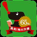 【新】角川文庫65周年記念 きせかえハッケンくん【無料】