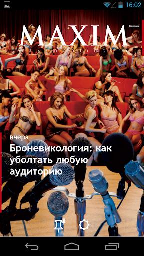 MAXIM Russia – онлайн-журнал