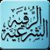 Terapi Ruqyah Syar'iyyah