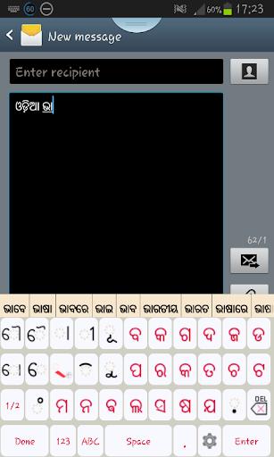 Oriya Static Keypad IME