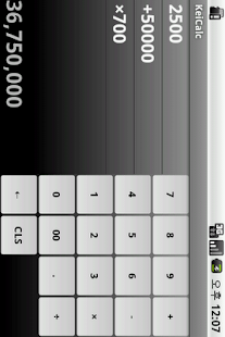 Vertical Calculator - screenshot thumbnail