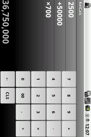 Vertical Calculator - screenshot