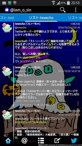 tweechaテーマ:はろうぃぃんピィ!