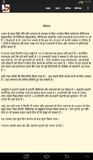 Acidity Hindi अम्लता