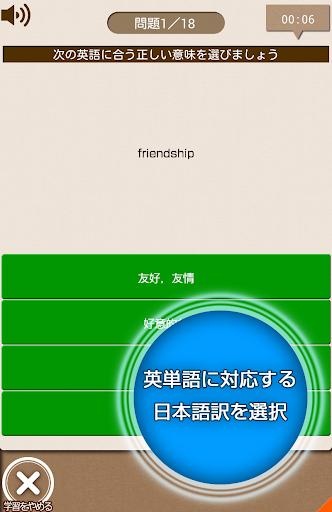 中学生用学習アプリ NEW HORIZON 3-ドリル