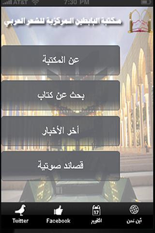 Al-babtain Library- screenshot