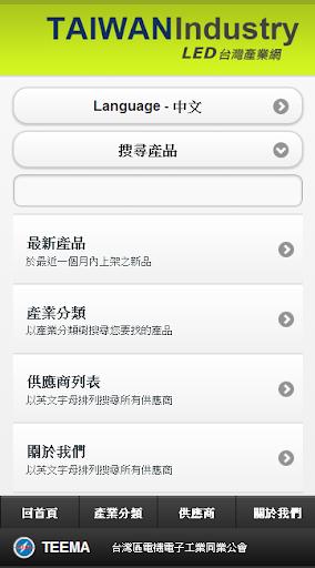 台灣LED產業產品導覽