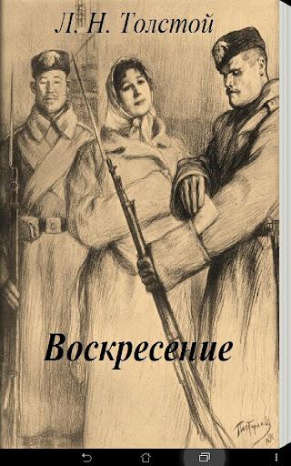 Воскресение Л. Н. Толстой
