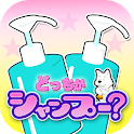 Memory game:Shampoo? for Kids icon