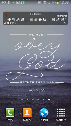 每日圣经经文 - 上帝保佑你