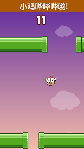 【免費動作App】小鸡哔哔哔-APP點子
