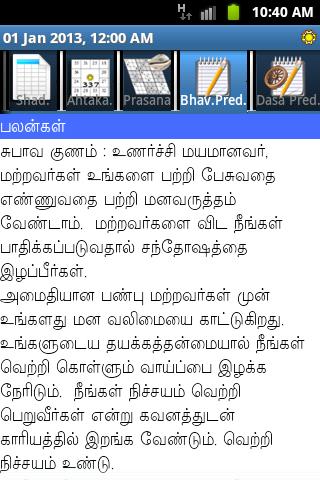 horoscope in tamil language