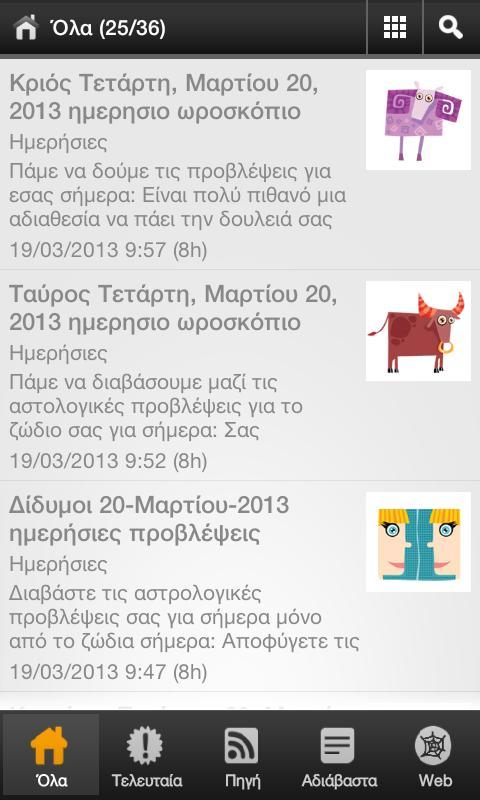 Ζωδια - screenshot
