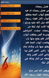 رمضان التوبة - screenshot thumbnail