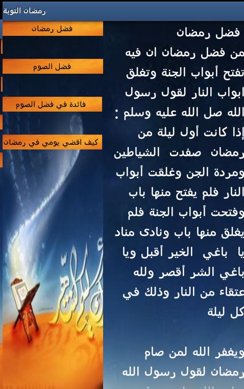 رمضان التوبة - screenshot