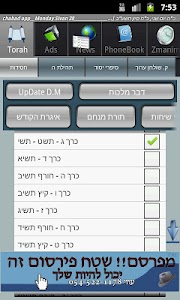 Chabad App screenshot 0