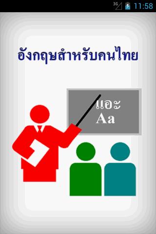 ภาษาอังกฤษฟรีรูปทรงเลขาคณิต