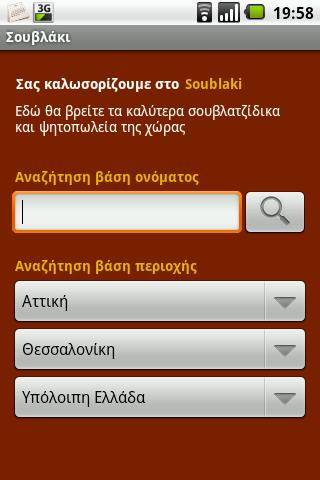 Σουβλάκι (Soublaki.gr) - screenshot