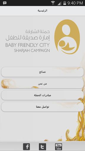 حملة الشارقة إمارة صديقة للطفل
