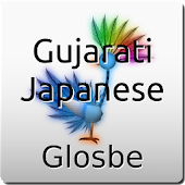 Gujarati-Japanese Dictionary